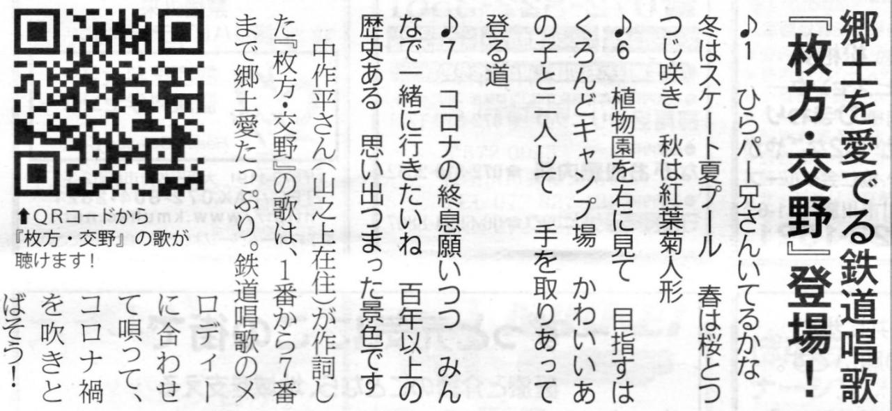 中作平氏作詞の鉄道唱歌新聞紹介